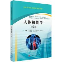 人体机能学(第2版) 9787030538741 张建龙 等 科学出版社