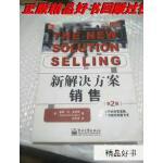 【二手旧书9成新】新解决方案销售