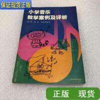 【二手旧书9成新】小学音乐教学案例及评析 /陈蓓蕾 上海音乐出版社