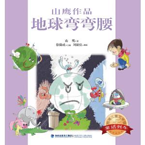 台湾儿童文学馆・童话列车--地球弯弯腰