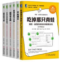 轻成长:时间、效率、文案、习惯、思考(套装共6册)