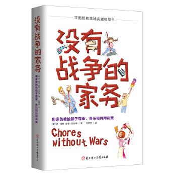 正面管教落地实践指导书--没有战争的家务 用家务教给孩子尊重、责任和共同决策【简·尼尔森力荐】正面管教创始人琳·洛特力作,没有战争的家务,用家务培养孩子面向未来的生活技能