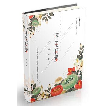 浮生有爱 知名文化学者郦波和你共同见证中国爱情的神奇魅力 一本让你了解爱、懂得爱,并知道如何去爱的书,献给不想注孤生的你。