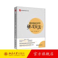 新结构经济学研习方法 北京大学出版社