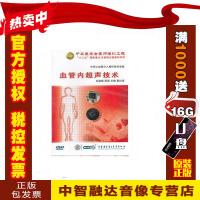 中华心血管介入操作技术全集 冠状动脉左主干病变介入技术 1DVD视频光盘碟片