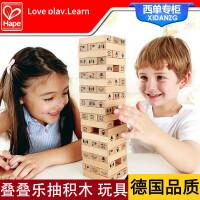 Hape 叠叠高抽抽乐叠叠乐抽积木jenga儿童成人层层叠木条桌游玩具