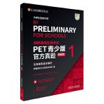 剑桥通用五级考试PET青少版官方真题(新题型)1(含答案和超详解析)
