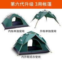 【满299减200】多功能全自动多人帐篷