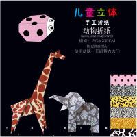 千纸鹤折纸 正方形折纸 儿童折纸 手工纸材料 diy纸 花纹动物折纸