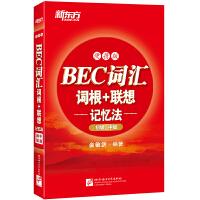 [包邮]BEC词汇词根+联想记忆法:便携版(初级、中级)商务英语【新东方专营店】