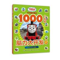 托马斯和朋友1000个贴纸脑力大开发②小火车大挑战
