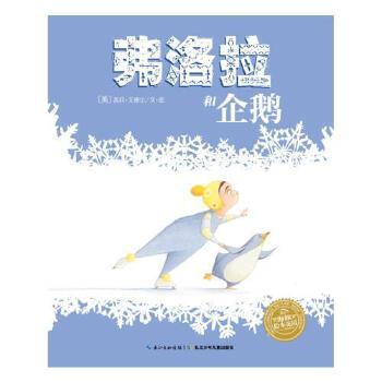 凯迪克银奖作品系列海豚绘花园弗洛拉和企鹅平装成长励志无字图画故事
