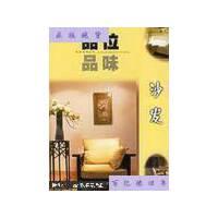 【二手旧书9成新】品位・品味.沙发 /比格出版有限公司编著 海天