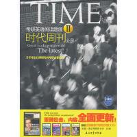 考研英语阅读题源Ⅱ 时代周刊 9787502181468