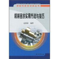 机械密封实用方法与技巧 【正版书籍】