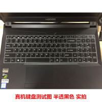 神舟HASEE战神Z7M Z7-KP7SC KP5SC 15.6寸笔记本电脑键盘膜屏幕膜