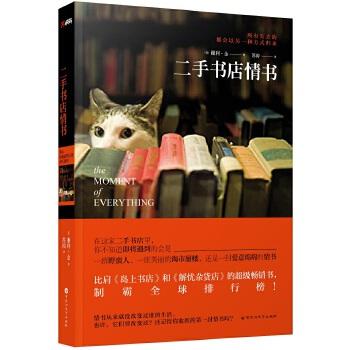 二手书店情书(pdf+txt+epub+azw3+mobi电子书在线阅读下载)
