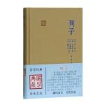 列子(国学典藏)
