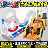 奥迪双钻四驱车 零速争霸超次元四驱车 拼装模块组装玩具 竞速系列 超域飞影 速度型 170毫安电池 轨道