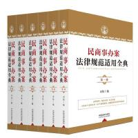正版 民商事办案法律规范适用全典(全六卷) 中国法制出版社