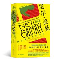 尼尔盖曼随笔集 廉价座位上的观点 当代幻想文学巨匠非虚拟作品集9787220118173 后浪图书 全新正版