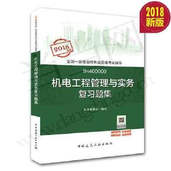 2018版全国一级建造师 机电工程管理与实务复习题集 2018年一级建造师执业资格考试用书 一级建造师题库