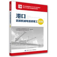 港口装卸机械电器修理工(初级)