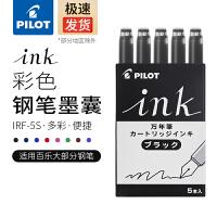 日本进口pilot百乐钢笔墨囊 彩色墨水黑色墨胆非碳素不卡墨IRF-5S