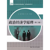 政治经济学原理(第二版) 9787300178707