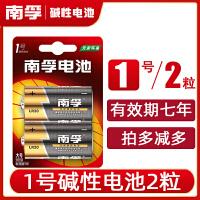 南孚电池 1号电池2粒大号一号碱性燃气灶热水器手电筒干电池1.5V