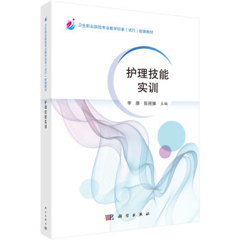 【XSM】护理技能实训 李薛,陈丽娜 科学出版社9787030497840 亲,全新正版图书,欢迎购买哦!咨询电话:18500558306