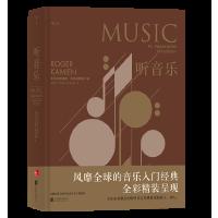 听音乐:音乐欣赏教程 (全彩插图第11版)