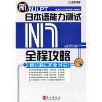 新日本语能力测试N1全程攻略 外文出版社