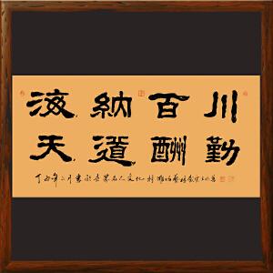 《海纳百川,天道酬勤》世界名人文化村村长观云王明善书法作品(橙底)079