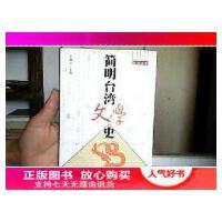 【二手9成新】简明台湾文学史