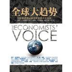 【二手旧书9成新】全球大趋势 (美)约瑟夫•E.施蒂格利茨,阿伦•S.埃德林 南海出版公司 9