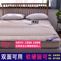 床垫软垫加厚榻榻米床垫1.5m床褥子双人海绵垫被学生宿舍硬垫家用