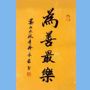 第九十十一十二届全国人大代表,少林寺方丈释永信(为善最乐)