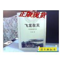 【二手旧书9成新】飞龙在天 中国超越美国