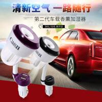 二代车载加湿器香薰净化器 汽车双USB 车载充电器