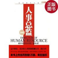 【旧书二手书九成新】人事总监(新版)/杨众长 著/中国友谊出版公司