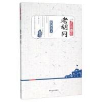 老胡同 中国文史出版社 9787503472701