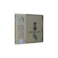 正版音乐 我是歌手 李健 寂寞星空 见歌 HIFI 1CD(天狼2015再版