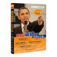 奥巴马震撼原声・激情辩论篇(含光盘)
