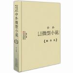 中外微型小说精华本(精装版)