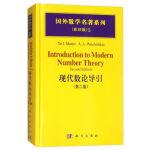 【按需印刷】-现代数论导引 (第二版)