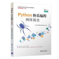 Python快�肪�程――�W�j爬�x