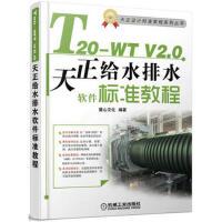 T20-WT V2 0天正给水排水软件标准教程 9787111546641