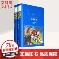 悲惨世界(上、下) 译林出版社