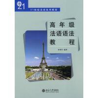 高年级法语语法教程/21世纪法语系列教材 李树芬